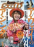 Lure magazine Salt(ルアーマガジン ソルト) 2018年 01 月号 [雑誌]