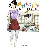明日もコトコト(2) (バンブーコミックス)