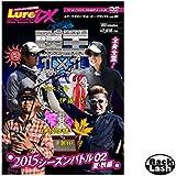 陸王2015シーズンバトル02夏・秋編 [DVD]
