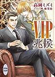 VIP 兆候 電子書籍特典付き VIP セカンドシーズン (講談社X文庫ホワイトハート(BL))