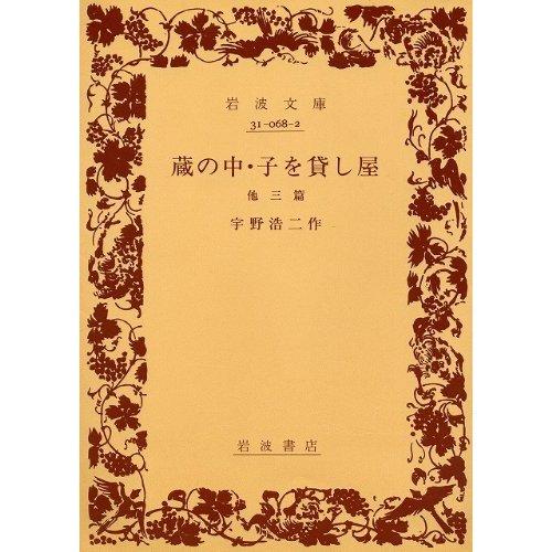 蔵の中・子を貸し屋―他三篇 (岩波文庫)の詳細を見る