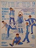 Wink up (ウィンク アップ) 2001年 09月号