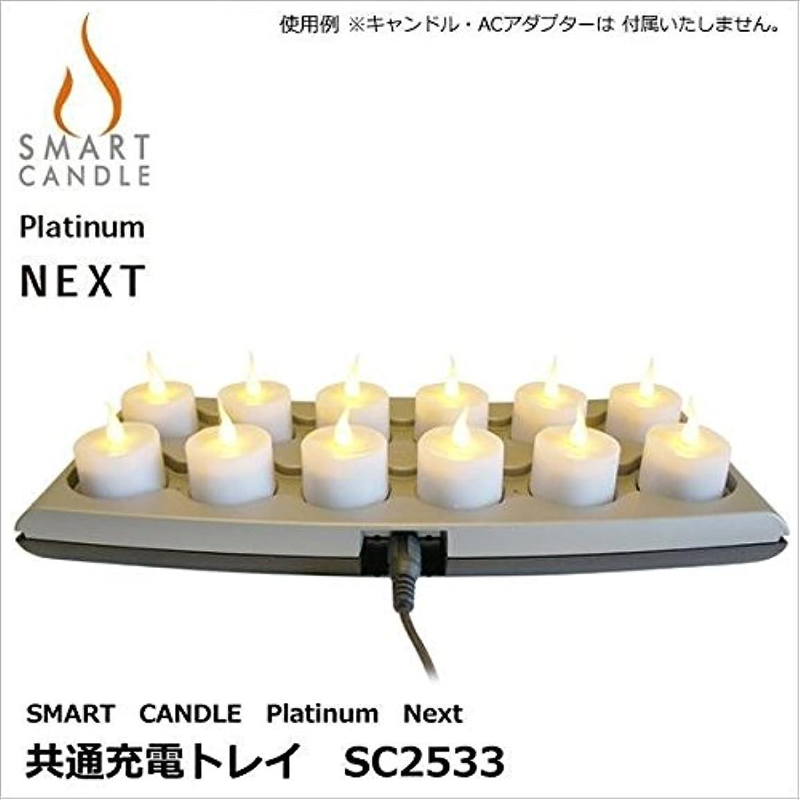 劣るアイザック白菜ELUX(エルックス) SMART CANDLE(スマートキャンドル) Platinum Next 共通充電トレイ SC2533