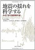 地震の揺れを科学する―みえてきた強震動の姿