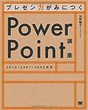 プレゼン力がみにつくPowerPoint講座