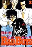 BADBOYS 2巻 (ヤングキングコミックス)