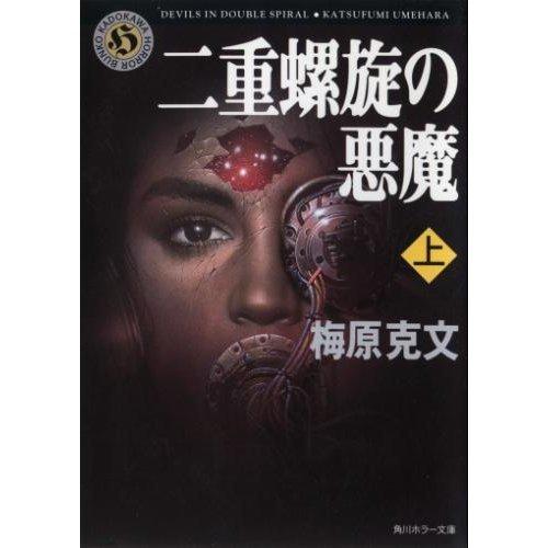 二重螺旋の悪魔〈上〉 (角川ホラー文庫)の詳細を見る