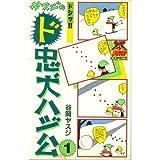 ド忠犬ハジ公 / 谷岡 ヤスジ のシリーズ情報を見る