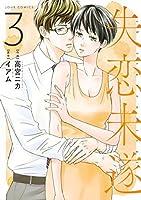 失恋未遂 コミック 1-3巻セット
