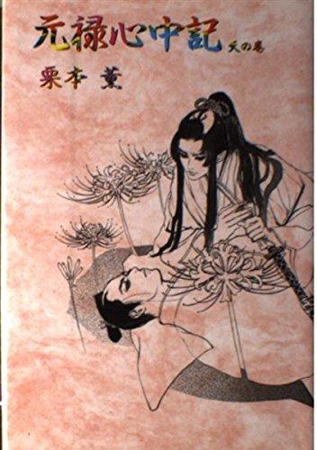 元禄心中記〈天の巻〉の詳細を見る