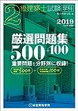 平成31年度版 2級建築士試験学科厳選問題集500+100
