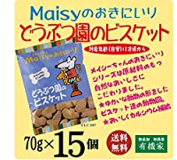 メイシーちゃんのおきにいり どうぶつ園のビスケット70g×15個セット★宅配便で配送★ゆかいな動物の形をしたビスケット達の動物園。おいしくカルシウムが摂れます。国内産小麦粉使用。