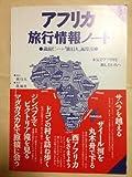 アフリカ旅行情報ノート