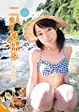 二人きりの夏休み 有本紗世 S-Cute [DVD]