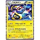 ポケモンカード BW4 【シビルドン】【R】 ≪ダークラッシュ≫