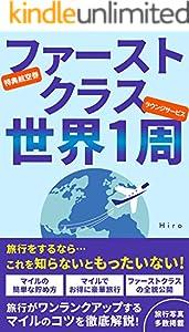 ファーストクラス世界1周: ANAマイル特典航空券による格安だが豪華なマイル旅
