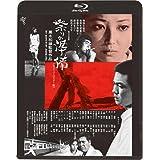 祭りの準備《HDニューマスター版》Blu-ray