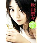DVD>秋山奈々:Trip to (<DVD>)