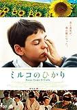 ミルコのひかり [DVD] 画像