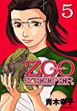 ZOOKEEPER 5 (イブニングKC)