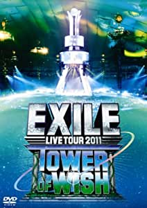 EXILE LIVE TOUR 2011 TOWER OF WISH ~願いの塔~(2枚組) [DVD]