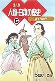 まんが人物・日本の歴史 6 江戸時代