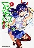マケン姫っ!(8)<マケン姫っ!> (ドラゴンコミックスエイジ)