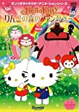 ハローキティ りんごの森のファンタジー Vol.2 [DVD]