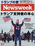 Newsweek (ニューズウィーク日本版) 2017年 2/7 号 [トランプ支持者の本心]