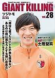 GIANT KILLING Jリーグ50選手スペシャルコラボ(28) (モーニングコミックス)