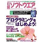 日経ソフトウエア 2009年 05月号 [雑誌]