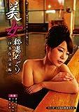 美女秘湯めぐり 伊香保温泉編 [DVD]