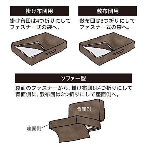 布団収納袋 ソファーに変身 ベージュ 4枚目のサムネイル