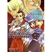 逆転裁判4アンソロジーコミック (BROS.COMICS EX)