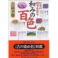 和みの百色―日本の四季を彩る