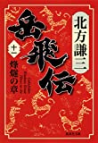 岳飛伝 11 烽燧の章 (集英社文庫 き 3-93)
