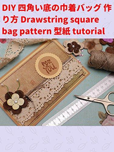 ビデオクリップ: DIY 四角い底の巾着バッグ 作り方 Drawstring square bag pattern 型紙 tutorial