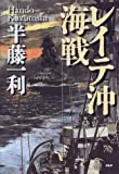 レイテ沖海戦 画像