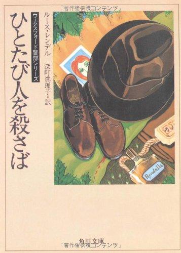 ひとたび人を殺さば (角川文庫 赤 541-1 ウェクスフォード警部シリーズ)の詳細を見る