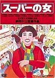 伊丹十三DVDコレクション スーパーの女