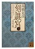 刻謎宮(3) (講談社文庫)