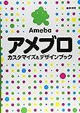 アメブロ カスタマイズ&デザインブック