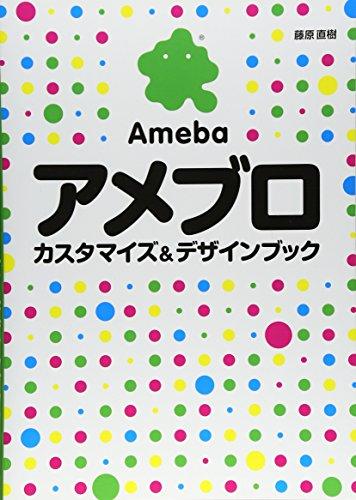 アメブロ カスタマイズ&デザインブックの詳細を見る