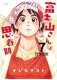 富士山さんは思春期(7) (アクションコミックス)