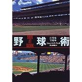 野球術―打撃術・守備術