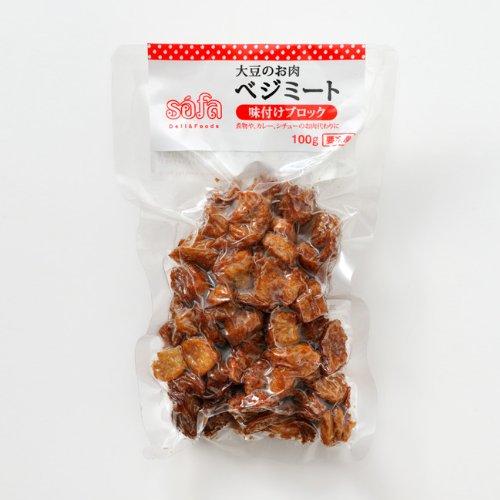 ベジミート(味付けブロック)100g【ヘルシーなベジタリアン食品&食材のsofa】