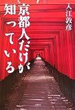 京都人だけが知っている