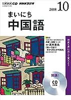 NHK CD ラジオ まいにち中国語 2018年10月号