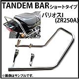 MADMAX(マッドマックス) バリオスI メッキタンデムバー 25cm(バイクパーツ) 09-0403