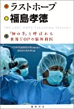 ラストホープ 福島孝徳 「神の手」と呼ばれる世界TOPの脳外科医 画像